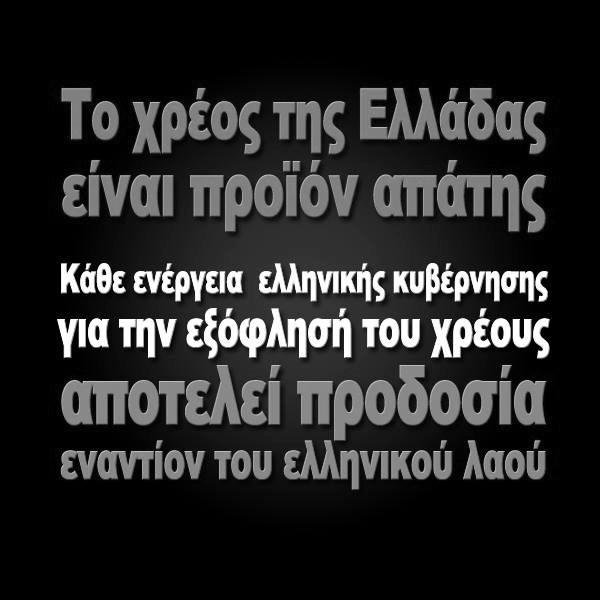 ΧΡΕΟΣ