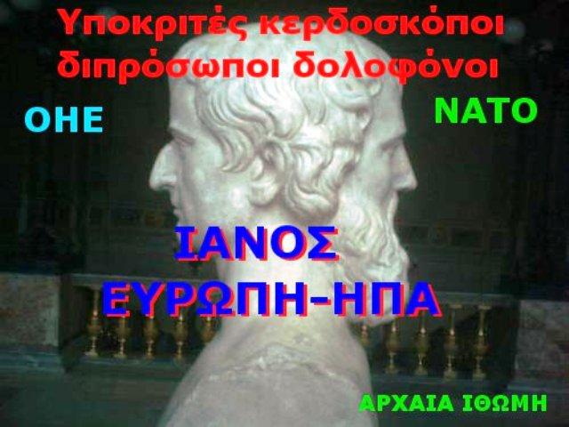 ο θεός των Ρωμαίων,  Ιανός