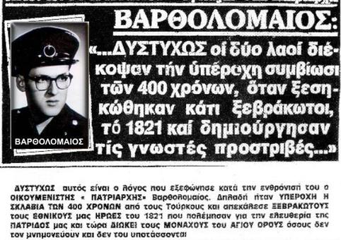 Ο ΒΑΡΘΟΛΟΜΑΙΟΣ ΑΞΙΟΜΑΤΙΚΟΣ ΤΟΥΡΚΟΣ