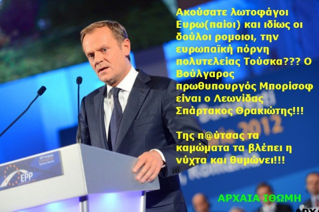 Ντόναλντ Τουσκ