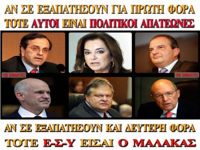 ΠΟΡΝΕΣ Δ