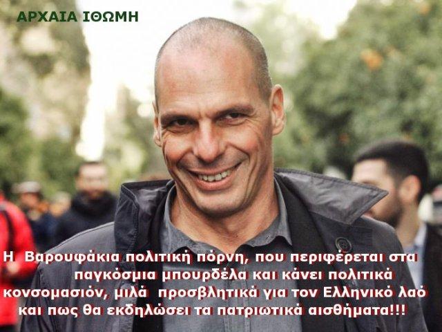 Τώρα καταλαβαίνεις γιατί πρέπει να είσαι οπωσδήποτε στο συλλαλητήριο - Βαρουφάκης στον realfm Ντροπή το συλλαλητήριο στο Σύνταγμα