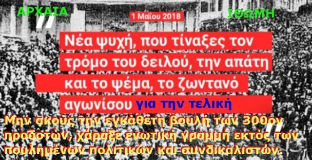 ΤΣΙΠΡΑΣ Ο ΨΕΥΤΗΣ