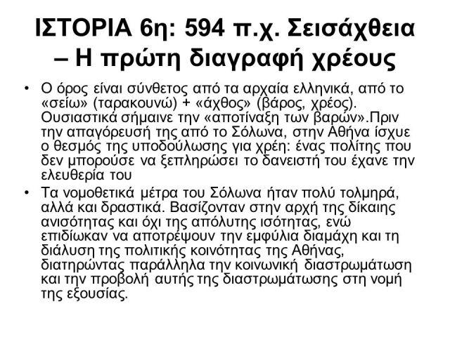 Ο όρος είναι σύνθετος από τα αρχαία ελληνικά, από το «σείω» (ταρακουνώ) + «άχθος» (βάρος, χρέος). Ουσιαστικά σήμαινε την «αποτίναξη των βαρών».Πριν την απαγόρευσή της από το Σόλωνα, στην Αθήνα ίσχυε ο θεσμός της υποδούλωσης για χρέη: ένας πολίτης που δεν μπορούσε να ξεπληρώσει το δανειστή του έχανε την ελευθερία του. Τα νομοθετικά μέτρα του Σόλωνα ήταν πολύ τολμηρά, αλλά και δραστικά. Βασίζονταν στην αρχή της δίκαιης ανισότητας και όχι της απόλυτης ισότητας, ενώ επιδίωκαν να αποτρέψουν την εμφύλια διαμάχη και τη διάλυση της πολιτικής κοινότητας της Αθήνας, διατηρώντας παράλληλα την κοινωνική διαστρωμάτωση και την προβολή αυτής της διαστρωμάτωσης στη νομή της εξουσίας.