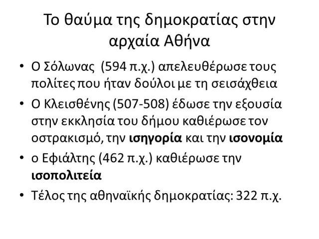 Η αρχαία αθηναϊκή δημοκρατία