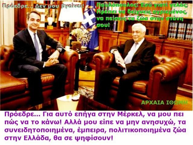 ΠΡΟΕΔΡΕ 1