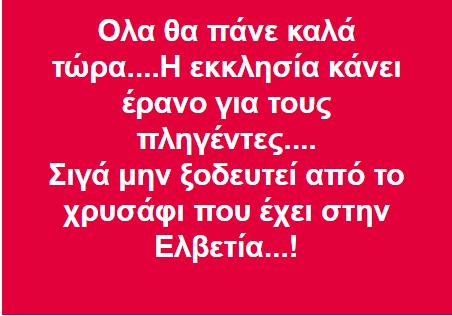 ΕΡΑΝΟΣ ΤΗΣ ΜΑΦΙΑΣ