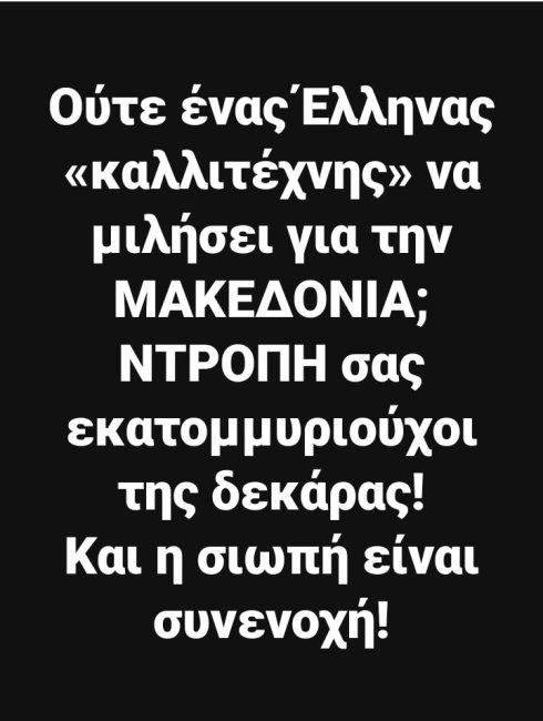 ΧΑΝΕΤΕ Η ΠΑΤΡΙΔΑ ΜΑΣ