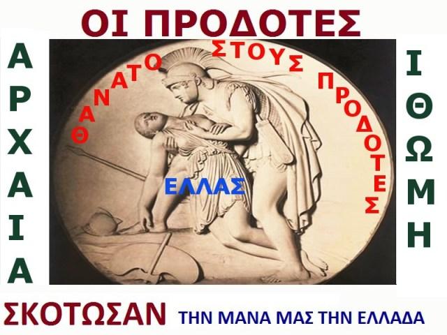 ΘΑΝΑΤΟΣ Δ (2)