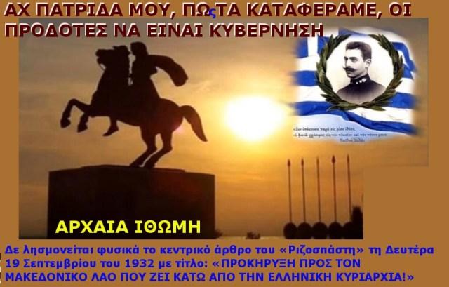 ΑΛΕΞΑΝΔΡΟΣ ΜΕΛΑΣ