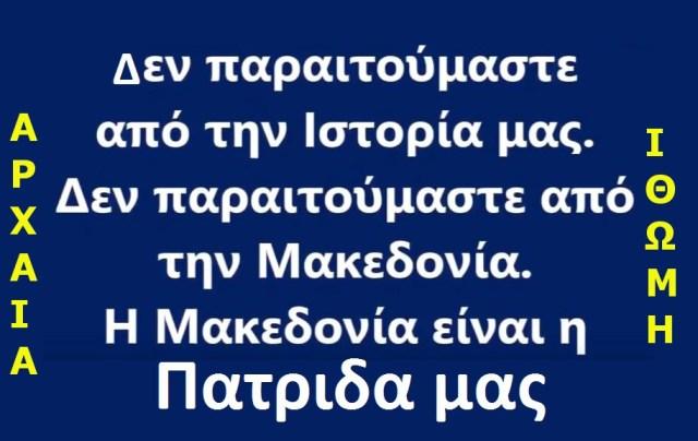 ΜΑΚΕΔΟΝΙΚΕΣ Κ