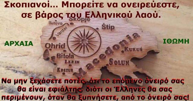 Αυτό το μαγνητάκι το δίνουν στα Σκόπια ενθύμιο στους τουρίστες 1