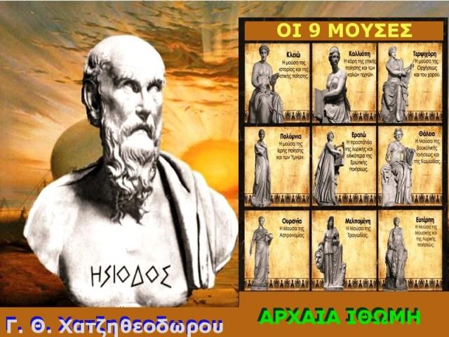 ΗΣΙΟΔΟΣ Α1