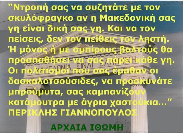 Η Μακεδονία είναι ΕλλάδαΑ