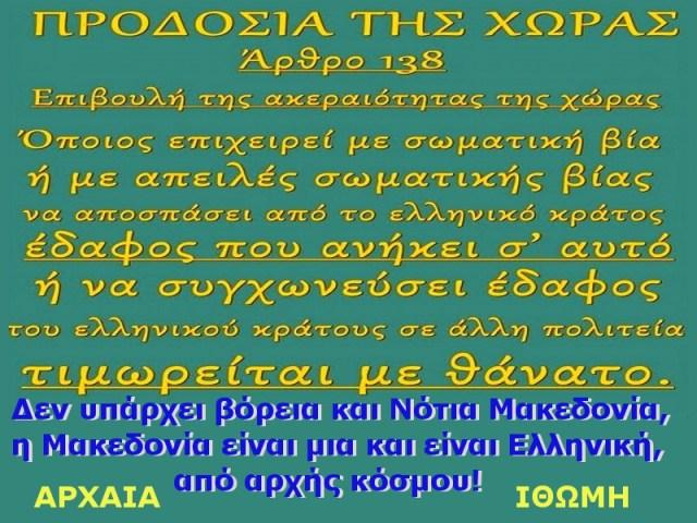 ΘΑΝΑΤΟ 1Α
