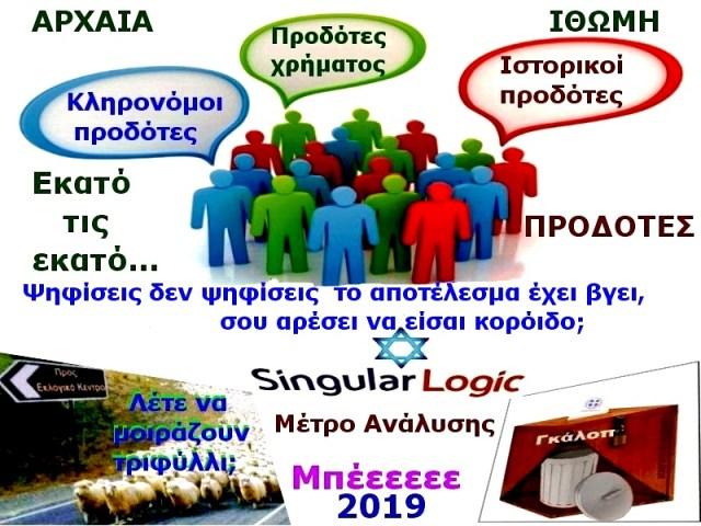 ΕΚΛΟΓΕΣ μαυρο  23 11 2019