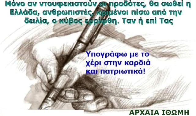 ΔΙΑ ΤΙΦΕΚΙΣΜΟΥ 2