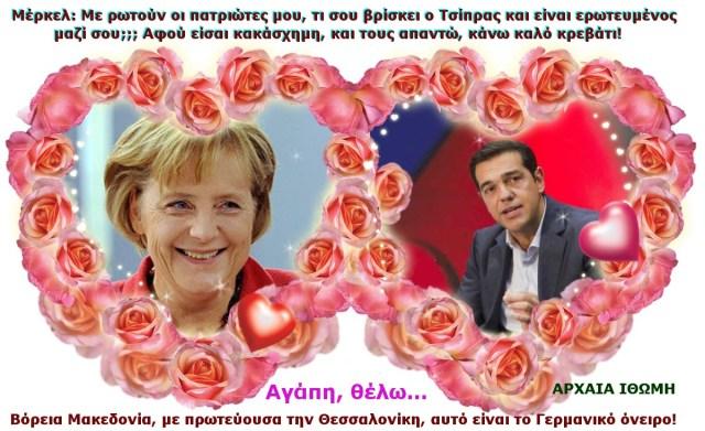 ΜΕΡΚΕΛ ΤΣΙΠΡΑΣ