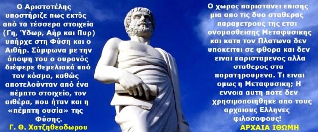 Ο Αριστοτέλης υποστήριζε πως εκτός από τα τέσσερα στοιχεία (Γη, Ύδωρ, Αήρ και Πυρ) υπήρχε στη Φύση και ο Αιθήρ.