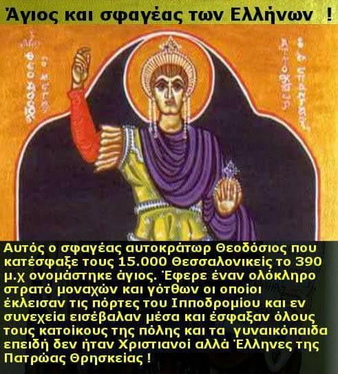 ΘΕΟΔΟΣΙΟΣ Ο ΔΟΛΟΦΟΝΟΣ