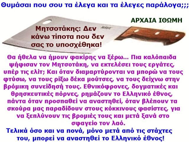 ΜΠΑΛΤΑΣ 1