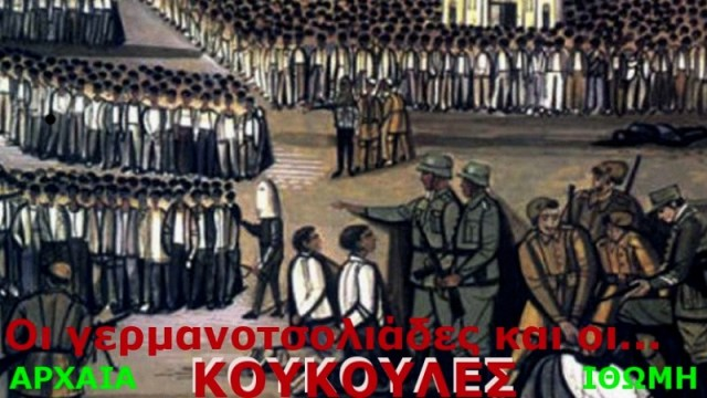 Σαν σήμερα έγινε το 1944 το μεγάλο «Μπλόκο» της Κοκκινιάς