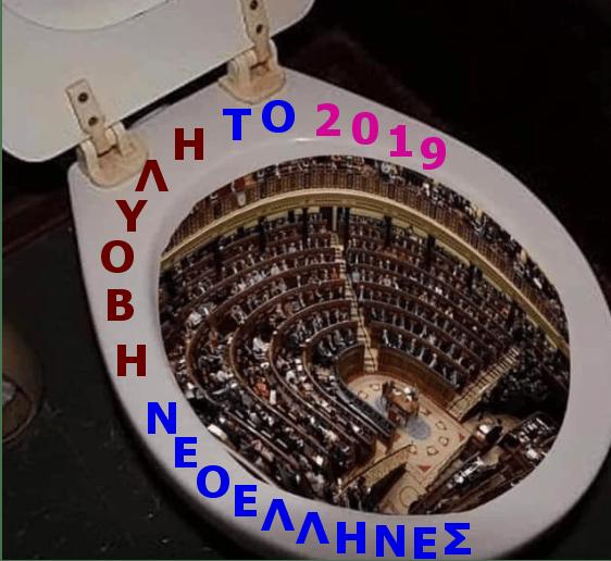Η ΒΟΥΛΗ 2019