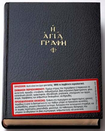 βιβλίο ενός δαίμονα παρά ενός θεού