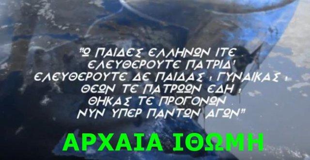 Eλεύθερος Έλληνας 2