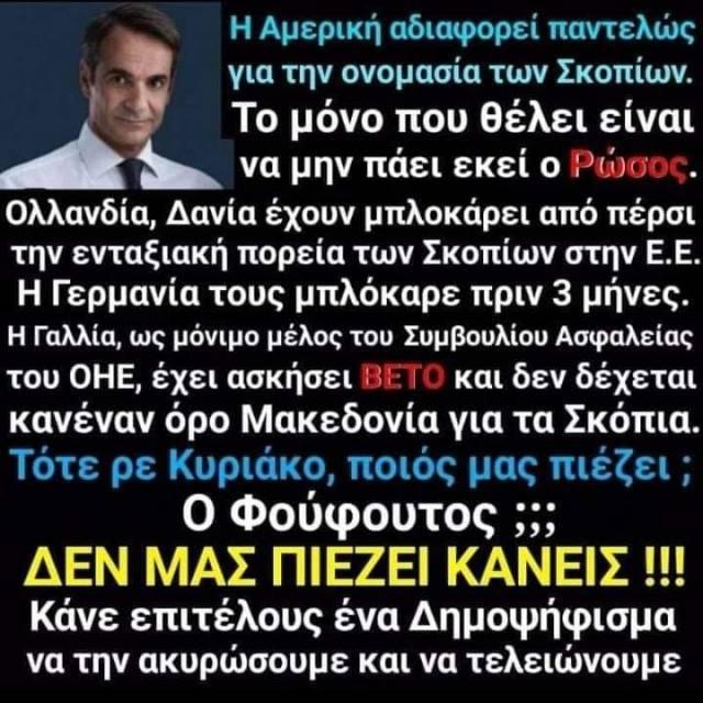 ΦΟΥΦΟΥΤΟΣ