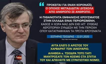 ΚΑΤΙ ΔΕΝ ΜΑΣ ΛΕΣ ΚΑΛΑ ΚΥΡΙΕ ΤΣΙΟΔΡΑ