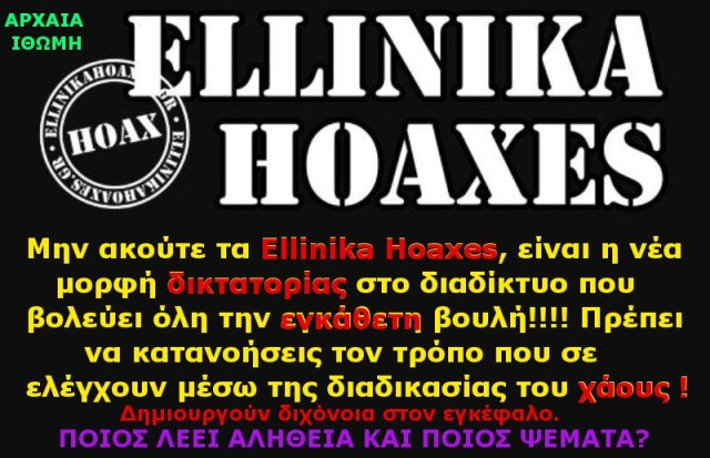 ELLINIKA HOAXES Α.webp