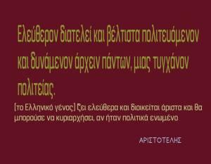 ΑΡΙΣΤΟΤΕΛΗΣ Α