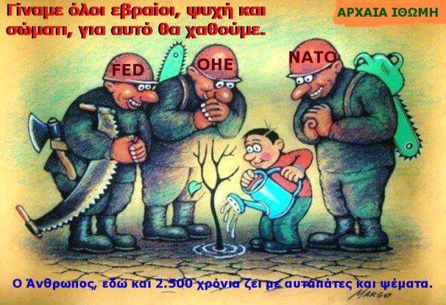 ΤΟ ΜΕΓΑΛΟ ΨΕΜΑ jpg