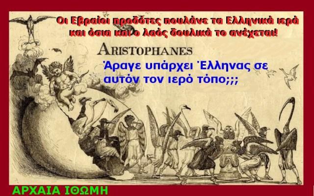 O Αριστοφάνης και η Αθήνα