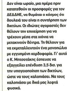 Opera Στιγμιότυπο_2021-02-21_203626_www.protoselidaefimeridon.gr