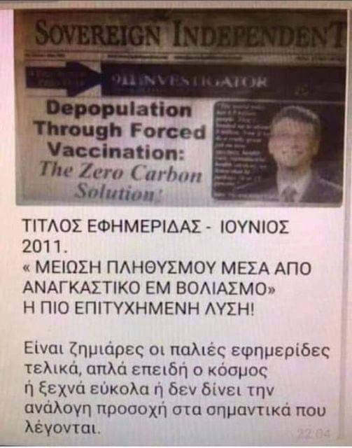 Τυχαία επιμέναι ο Μητσοτάκης να εμβολιάσει όλους τους Έλληνες.