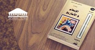 الإسلام_والأمازيغ