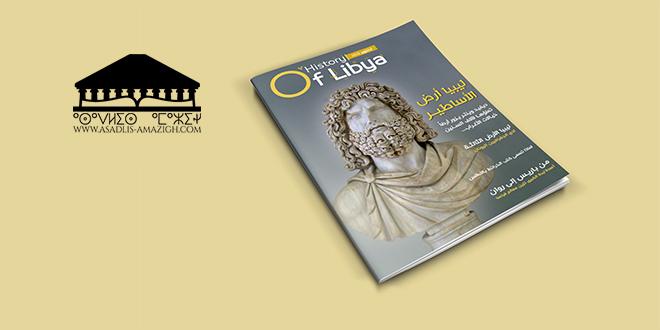 مجلة تاريخ ليبيا أكتوبر 2015