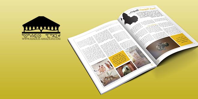 مجلة تاريخ ليبيا يناير 2016