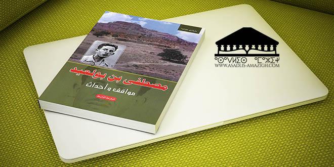 مصطفى-بن-بولعيد-مواقف-وأحداث