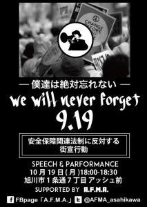 2015年10月19日旭川デモ