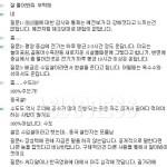 북한 무역상과의 스카이프 채팅 화면. 2014년 1월 아시아프레스