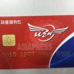 북한 무역은행이 발행한 '나래' 카드. 사진은 북한을 방문했던 중국인 여행자가 제공