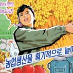 """A North Korean propaganda poster issued in 2010 trumpets the state agricultural improvements with the slogan """"Increase farming production!"""" through """"The policy for the seed revolution, double-cropping, the potato farming revolution and soybean planting""""."""