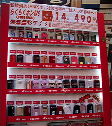 japanese cellphone vending machine.jpg