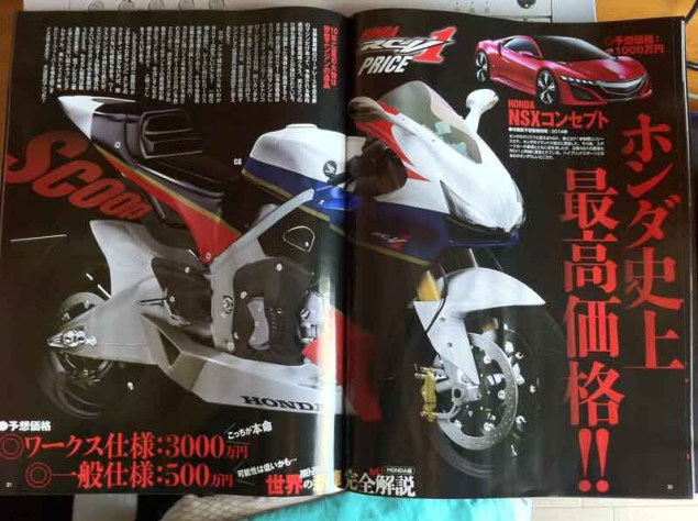 Are You The Honda V4 Street Bike? Probably Not Honda RCV1 Young Machine 02 635x474