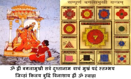 Bagalamukhi mantra, tantra and yantra
