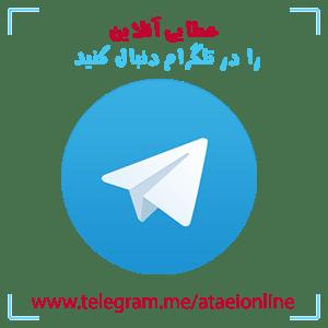 کانال تلگرام آموزش انگلیسی