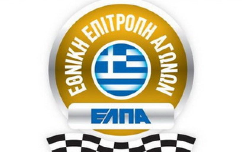 Tο πρόγραμμα αγώνων αυτοκινήτου του 2011